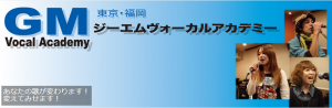 GM Vocal Academy 福岡天神校